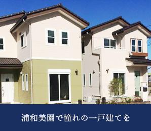 浦和美園の建売住宅